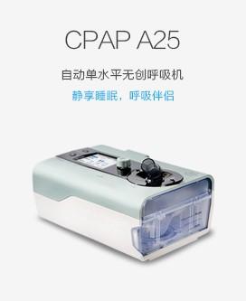 CPAP A25自动单水平无创呼吸机